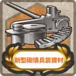 New Model Gun Mount Improvement Material Card