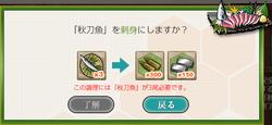 Mackere Sashimi