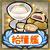 Shop Icon Food Supply Ship Mamiya