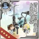 Submarine Radar & Passive Radiolocator (E27) 211 Card