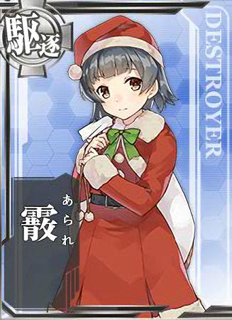 Arare Christmas Card