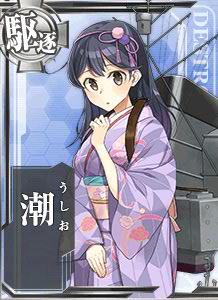 Ushio New Year Card