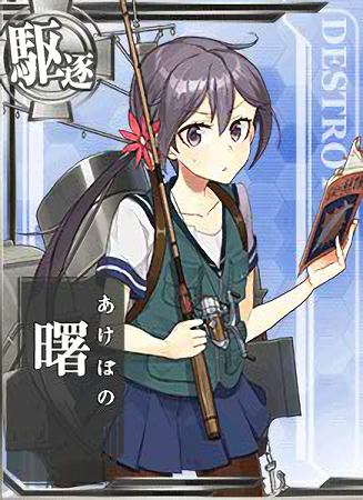 Akebono Mackerel Pike Festival Card