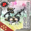 Type 4 20cm Anti-ground Rocket Launcher (Concentrated Deployment) 349 Card