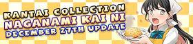 Wikia December 27th Update Banner
