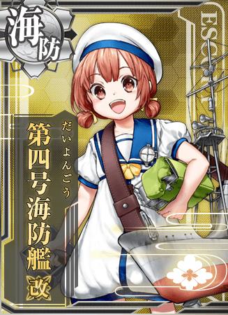 Kaiboukan No.4 Kai Card