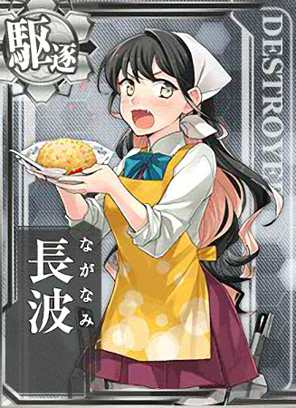 Naganami Fried Rice Card
