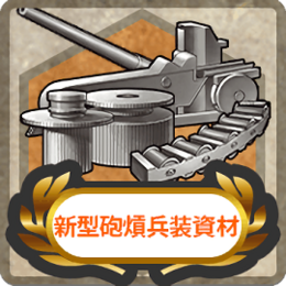 Item Card New Model Gun Mount Improvement Material