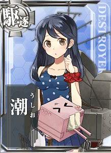 Ushio Summer Card