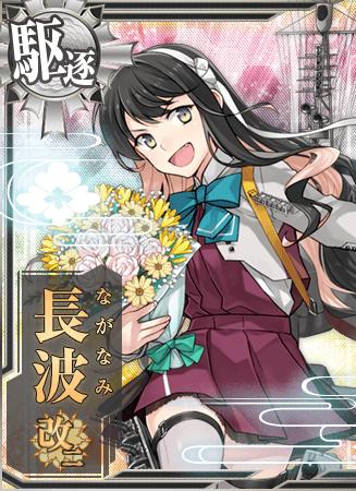 Naganami Kai Ni Spring Bouquet 2019 Card