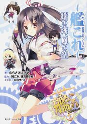 Zui no Umi Ootori no Sora-vol1-cover
