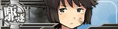Miyuki Banner Damaged
