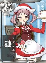 Sazanami Christmas 2014 Card
