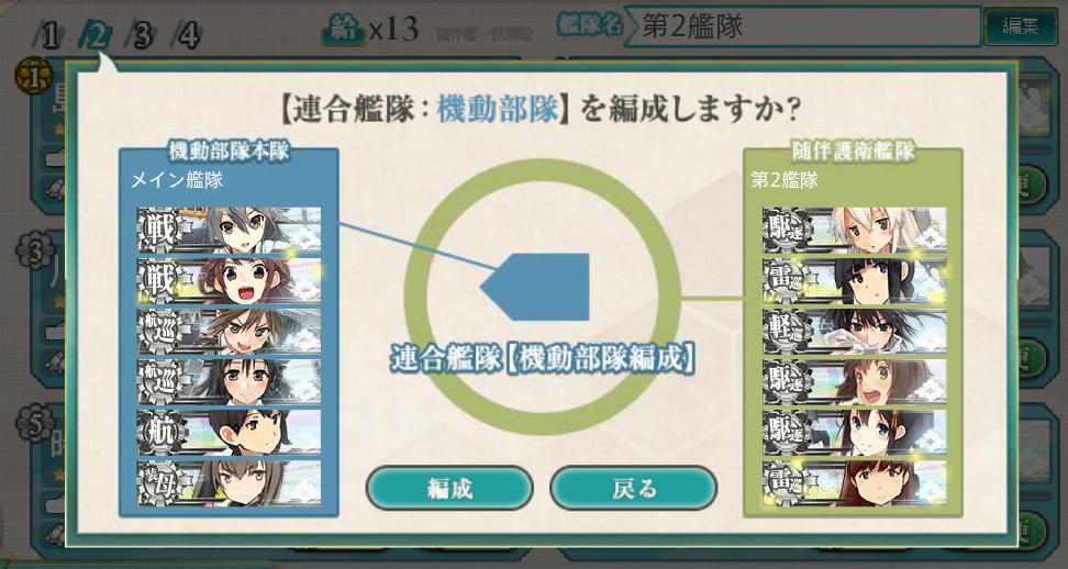 Combined Fleet Forming
