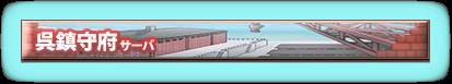 Kure server banner