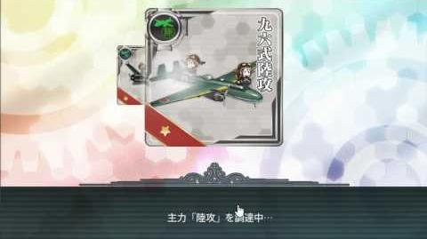 【KanColle】 Quest F39 Supply of the Land-based Main Bomber Force