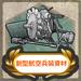 New Model Aerial Armament Material Card