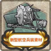 New Model Aerial Armament Material Card