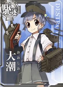 Ooshio Card