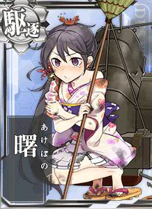 Akebono End of Year 2015 Card Damaged