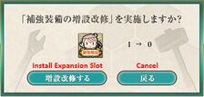 Reinforcement Expansion Confirm