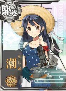 Ushio Kai Ni Summer Card