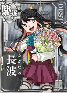 Naganami Spring Bouquet 2017 Card