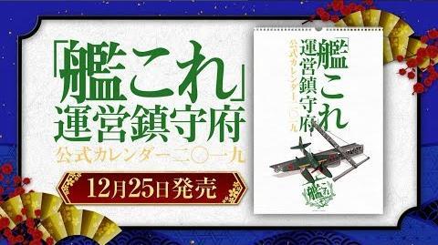 「艦これ」運営鎮守府 公式カレンダー二○一九 2018年12月25日発売 PV