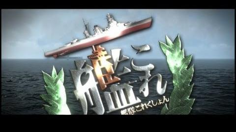 【艦これ】艦隊これくしょん/リアル劇場【IL-2】(通常画質・修正版)