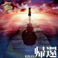 Kikan single cover