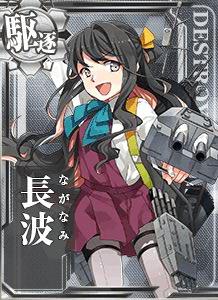 DD Naganami 135 Card
