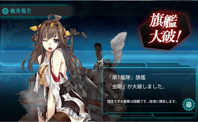 New Battle Result Screen   need translation | KanColle Wiki | FANDOM