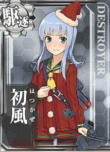 Hatsukaze Christmas Card