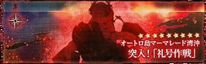 Winter 2016 E2 Banner