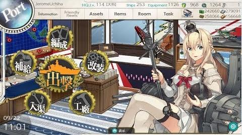 Kantai Collection (HTML5 Mode) - Early Fall 2018 E-5 Hard Final Kill