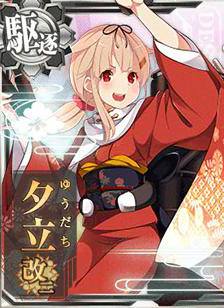 Yuudachi Kai Ni New Year Card