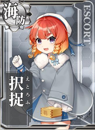 Etorofu Setsubun Card