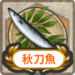 Item Card Saury