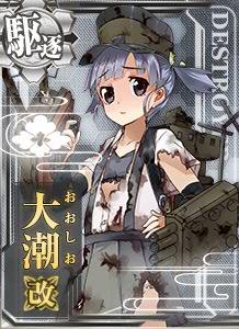 DD Ooshio Kai 249 Card Damaged