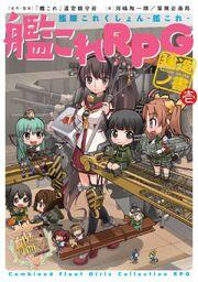 KanColle RPG Kenzo no Sho Vol.1