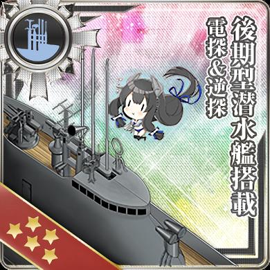 Late Model Submarine Radar & Passive Radiolocator 384 Card