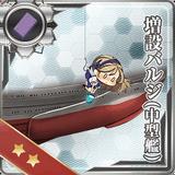 Anti-torpedo Bulge (Medium) 072 Card