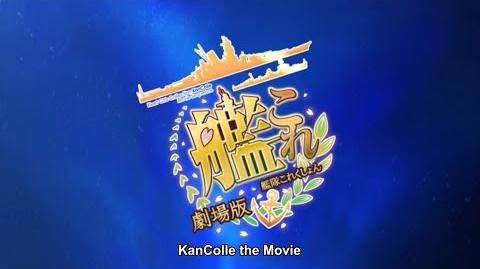 KanColle the Movie - Trailer (english subtitled,aniplus edition)