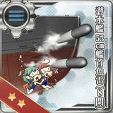 Submarine 53cm Bow Torpedo Mount (8 tubes) 095 Card