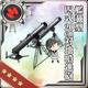Shipborne Model Type 4 20cm Anti-ground Rocket Launcher 348 Card