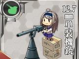 12.7mm單裝機銃