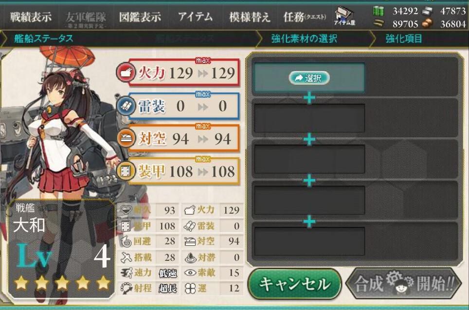 Yamato Max LVL 4