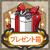 Item Card Present Box