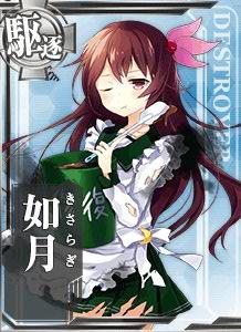 Kisaragi Valentine Card Damaged