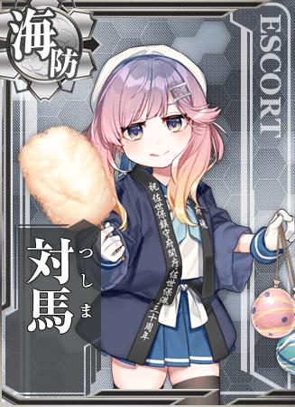 Tsushima Happi Card